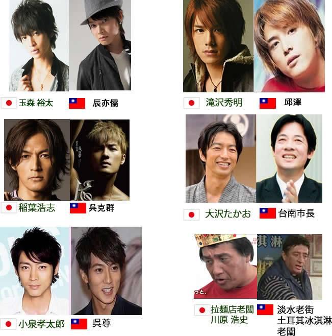 長的像台湾和日本的有名人