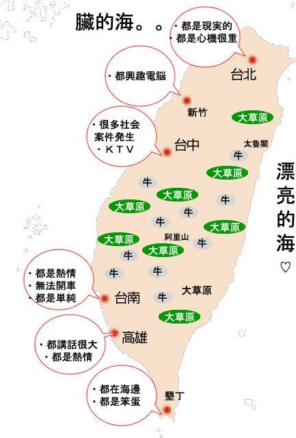 我眼中的台灣