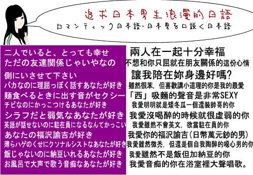 追求日本男生的浪漫的日文-日本男を口説く日本語-