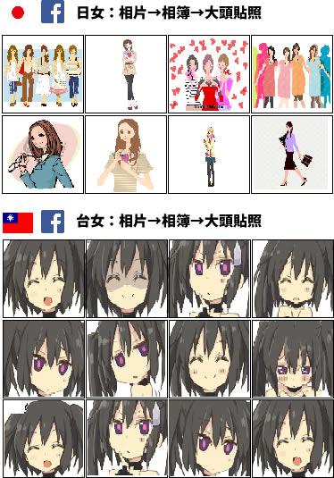 臉書 日女VS台女  FACEBOOK 日本女VS台湾女