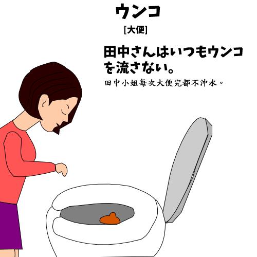 ウンコ【大便】