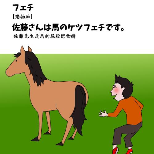 フェチ 【戀物癖】