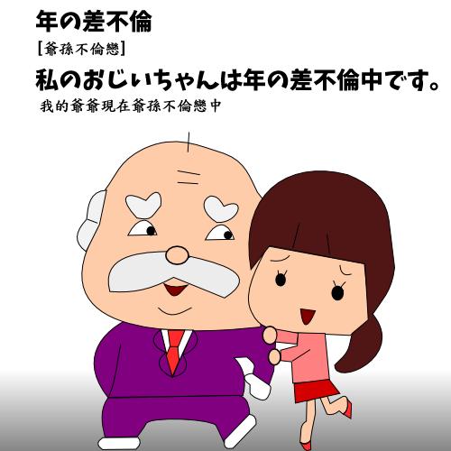 年の差不倫 【爺孫不倫戀】