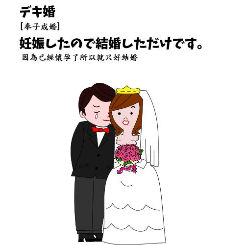 デキ婚(できこん)【奉子成婚】