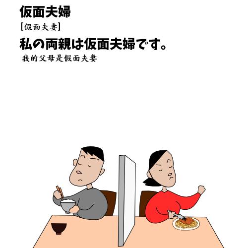 仮面夫婦(かめんふうふ)【假面夫妻】