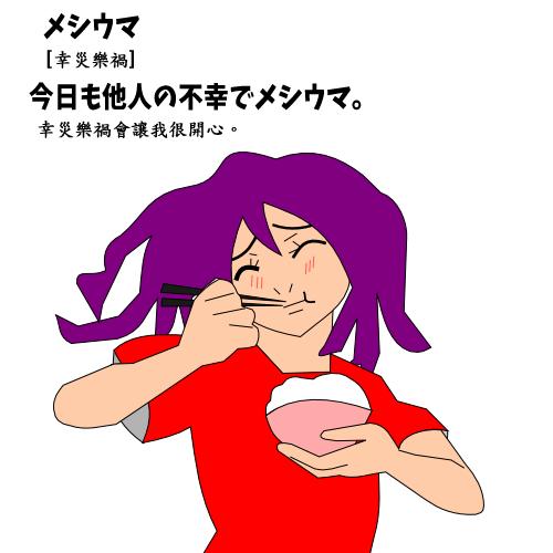 メシウマ【幸災樂禍】