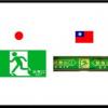 台湾生活8