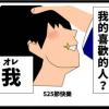 台湾生活12