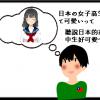 日本高中生