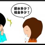 台湾生活5