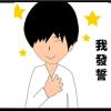 台湾生活10