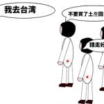 我去台湾阿