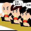 最近在日本,台灣現在越來越有人氣。