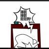 地震來了~