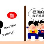 台湾人・香港人看日本的房間時候這樣..