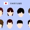 日本男生的髪型是各式各樣。/日本の男の髪型はいろいろあるけど、香港の男の髪型は