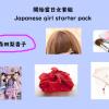 開始當日女套組/日本女スターターパック