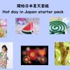 開始日本夏天套組/日本の夏スターターパック