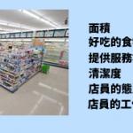 日本・台湾・香港・便利店比較 /日本・台湾・香港のコンビニ比べてみた
