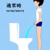 毎天我尿尿時這樣 男生們也是這樣吧? 私の毎日のおしっこはこんな感じです。
