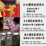 女生覺得香港男生這樣/女が思う香港の男