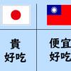 飯/HOTEL/東西/女の比較、日台港