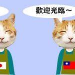 日本・台湾・香港的店員的差別/日本・台湾・香港の店員の違い