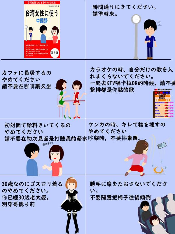 日本人對台灣女生使用中文講話/日本人が台湾女につかう台湾の中国語