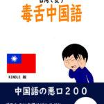 【聞き流すだけ】悪口台湾の中国語会話/日文髒話會話