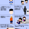 日本人が香港で使う広東語/日本人喺香港使用嘅廣東話