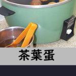 【排名】日本人覺得台灣難吃的東西/台湾で不味い食い物15選