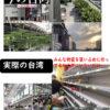 コロナが拡大した台湾の初日の実際の現実はこう