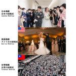 日本婚禮日本の結婚式Japanese Weddings